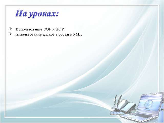 Использование ЭОР и ЦОР использование дисков в составе УМК
