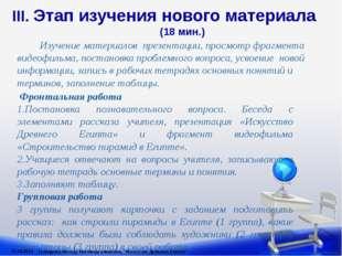 III. Этап изучения нового материала (18 мин.) Изучение материалов презентации