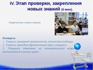 IV. Этап проверки, закрепления новых знаний (6 мин). Закрепление новых знаний