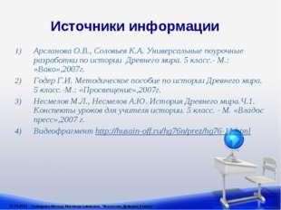 Источники информации Арсланова О.В., Соловьев К.А. Универсальные поурочные ра