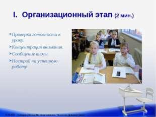 I. Организационный этап (2 мин.) Проверка готовности к уроку. Концентрация вн