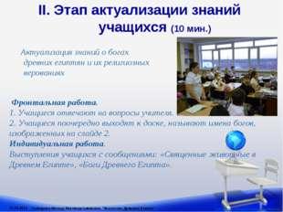 II. Этап актуализации знаний учащихся (10 мин.) Актуализация знаний о богах д