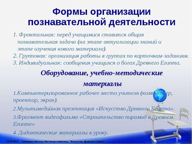 Формы организации познавательной деятельности 1. Фронтальная: перед учащимися...