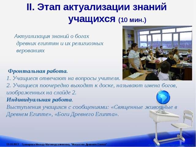 II. Этап актуализации знаний учащихся (10 мин.) Актуализация знаний о богах д...