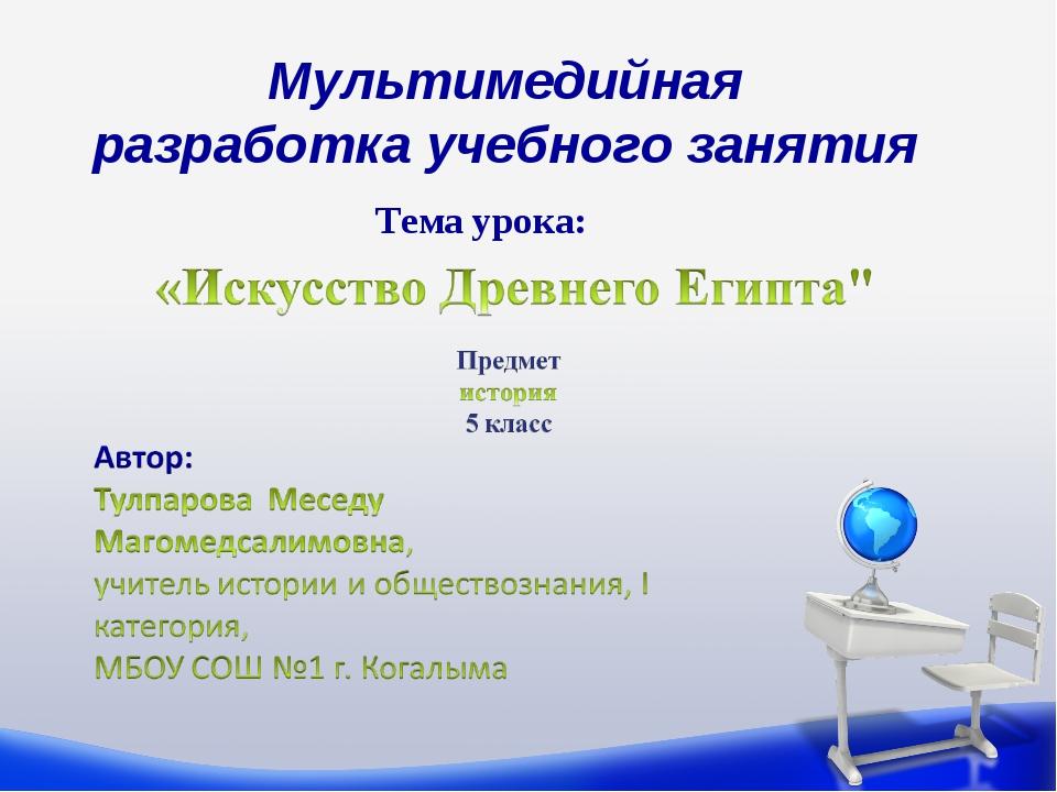 Мультимедийная разработка учебного занятия Тема урока: Тулпарова Меседу Магом...