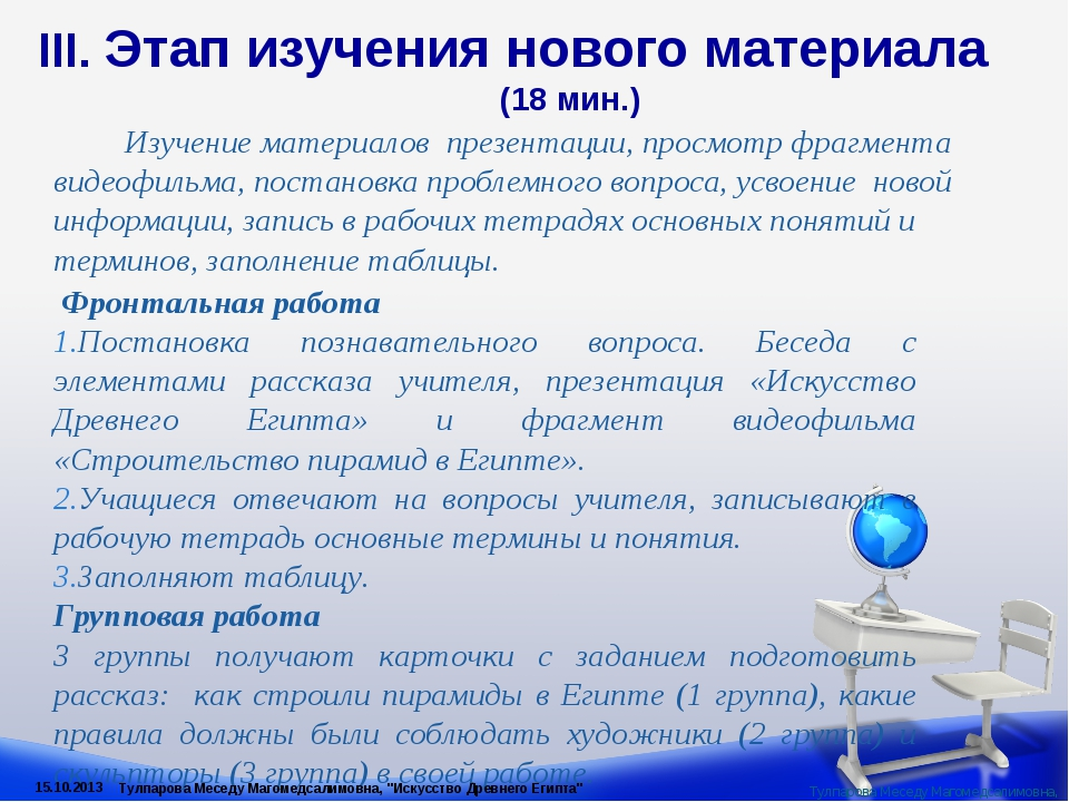 III. Этап изучения нового материала (18 мин.) Изучение материалов презентации...