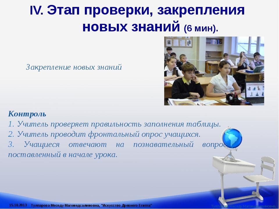 IV. Этап проверки, закрепления новых знаний (6 мин). Закрепление новых знаний...