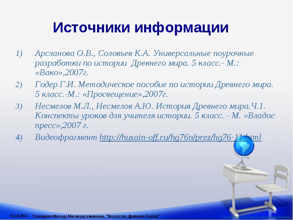 Источники информации Арсланова О.В., Соловьев К.А. Универсальные поурочные ра...