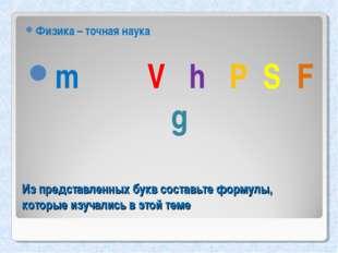 Из представленных букв составьте формулы, которые изучались в этой теме Физик