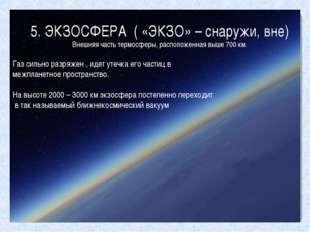 5. ЭКЗОСФЕРА ( «ЭКЗО» – снаружи, вне) Внешняя часть термосферы, расположенная