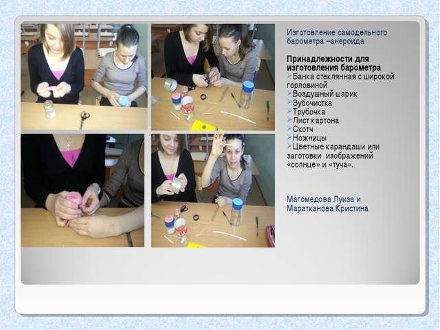 Изготовление самодельного барометра –анероида Принадлежности для изготовления...