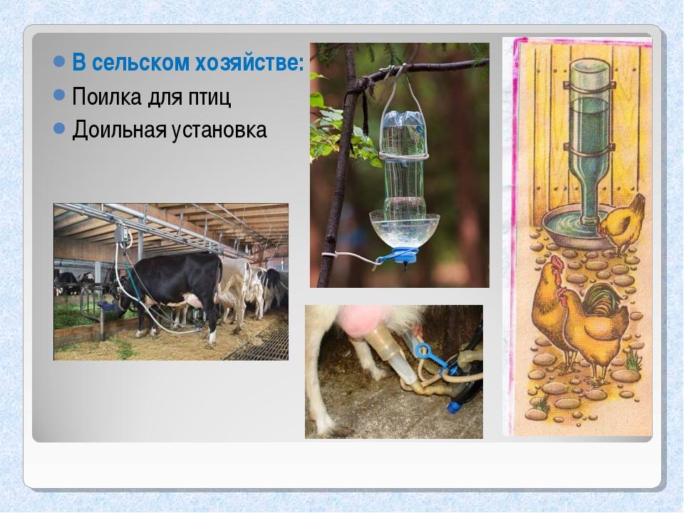 В сельском хозяйстве: Поилка для птиц Доильная установка