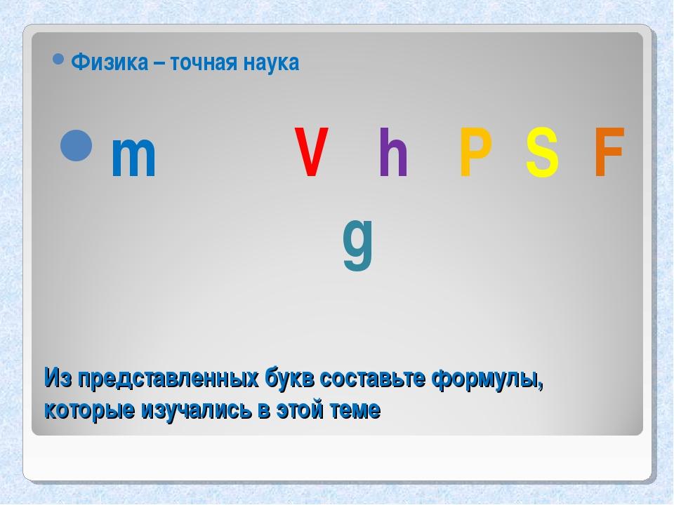 Из представленных букв составьте формулы, которые изучались в этой теме Физик...