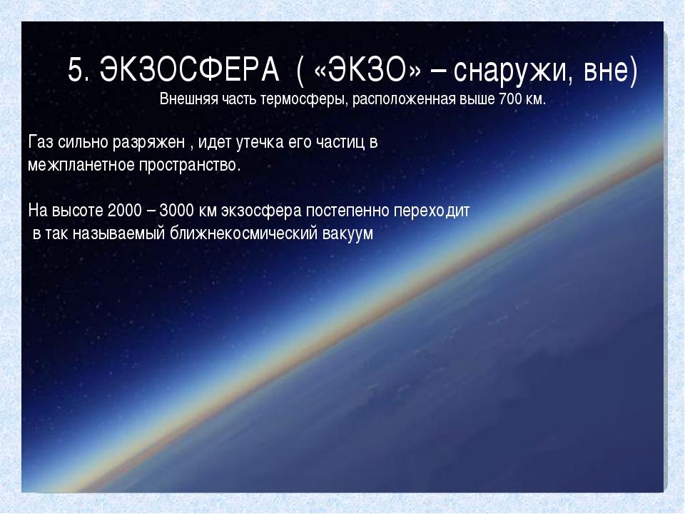 5. ЭКЗОСФЕРА ( «ЭКЗО» – снаружи, вне) Внешняя часть термосферы, расположенная...