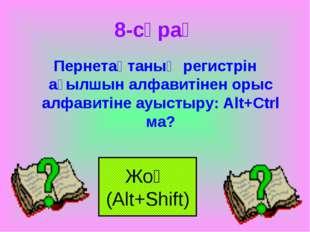 8-сұрақ Пернетақтаның регистрін ағылшын алфавитінен орыс алфавитіне ауыстыру: