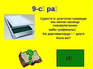 9-сұрақ Суретте көрсетілген сканерде кез келген кескінді сканерлегеннен кейін