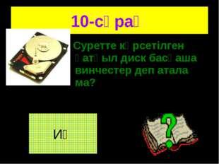 10-сұрақ Суретте көрсетілген қатқыл диск басқаша винчестер деп атала ма? ИӘ