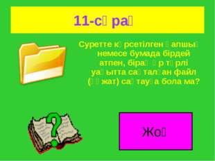 11-сұрақ Суретте көрсетілген қапшық немесе бумада бірдей атпен, бірақ әр түрл