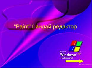 """Paint"" қандай редактор"