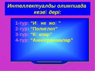 "Интеллектуалды олимпиада кезеңдері: 1-тур: ""Иә не жоқ"" 2-тур: ""Полиглот"" 3-ту"