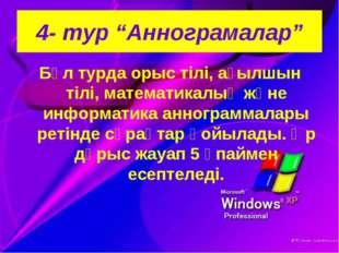 """4- тур """"Аннограмалар"""" Бұл турда орыс тілі, ағылшын тілі, математикалық және и"""