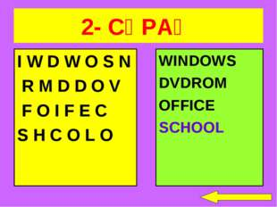2- СҰРАҚ WINDOWS DVDROM OFFICE SCHOOL I W D W O S N R M D D O V F O I F E C S