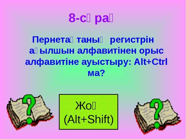 8-сұрақ Пернетақтаның регистрін ағылшын алфавитінен орыс алфавитіне ауыстыру:...