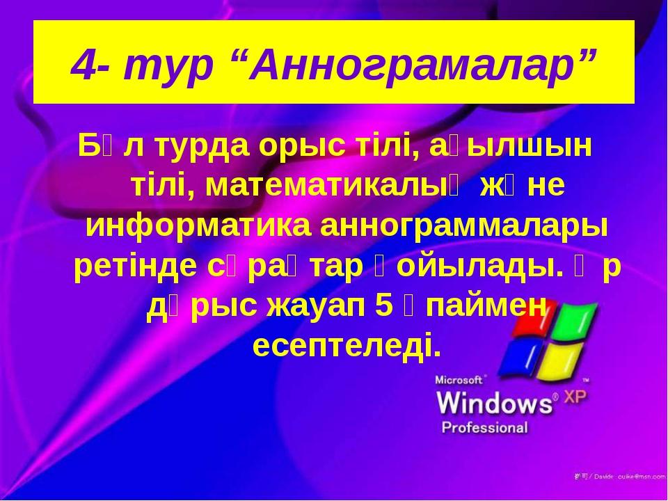 """4- тур """"Аннограмалар"""" Бұл турда орыс тілі, ағылшын тілі, математикалық және и..."""