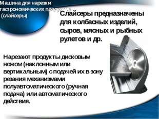 Машина для нарезки гастрономических продуктов (слайсеры) Слайсеры предназнач