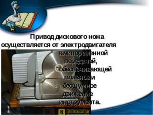 Привод дискового ножа осуществляется от электродвигателя клиноременной перед
