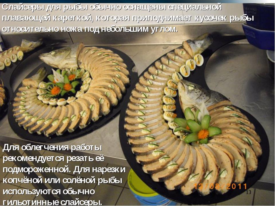 * Слайсеры для рыбы обычно оснащены специальной плавающей кареткой, которая п...