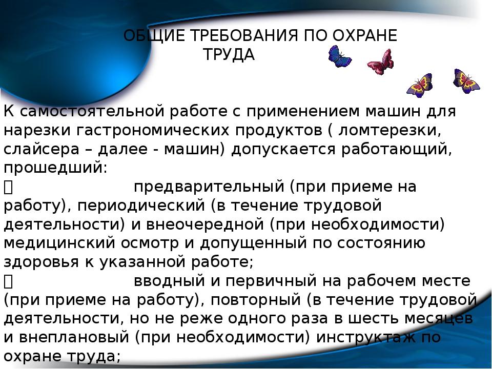 ОБЩИЕ ТРЕБОВАНИЯ ПО ОХРАНЕ ТРУДА К самостоятельной работе с применением маши...