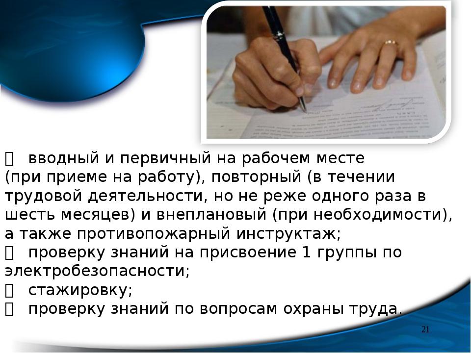 * вводный и первичный на рабочем месте (при приеме на работу), повторный (в...