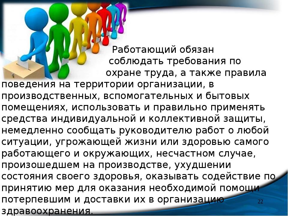 * Работающий обязан соблюдать требования по охране труда, а также правила пов...