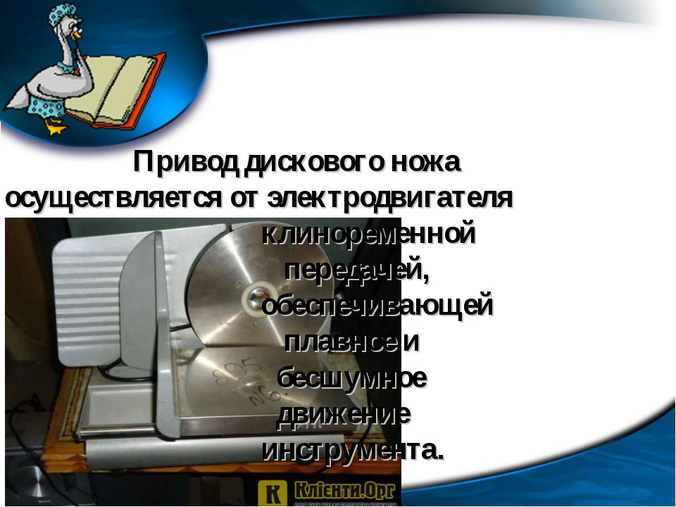 Привод дискового ножа осуществляется от электродвигателя клиноременной перед...