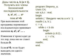 program Stepeny_a; Uses Crt; var a,b,c : real; begin writeln ( ' Введите числ