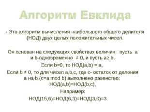 Он основан на следующих свойствах величин: пусть a и b-одновременно ≠ 0, и пу