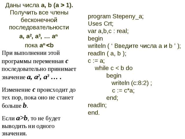 program Stepeny_a; Uses Crt; var a,b,c : real; begin writeln ( ' Введите числ...