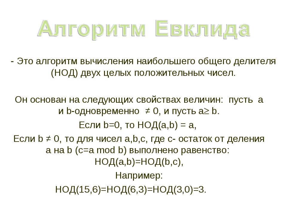 Он основан на следующих свойствах величин: пусть a и b-одновременно ≠ 0, и пу...