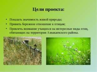 Цели проекта: Показать значимость живой природы; Привить бережное отношение к