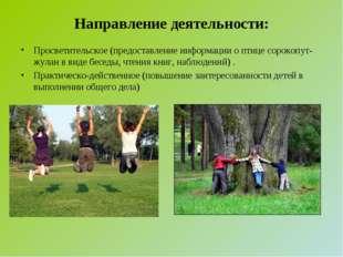 Направление деятельности: Просветительское (предоставление информации о птице