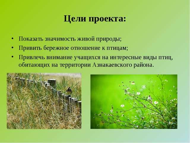 Цели проекта: Показать значимость живой природы; Привить бережное отношение к...