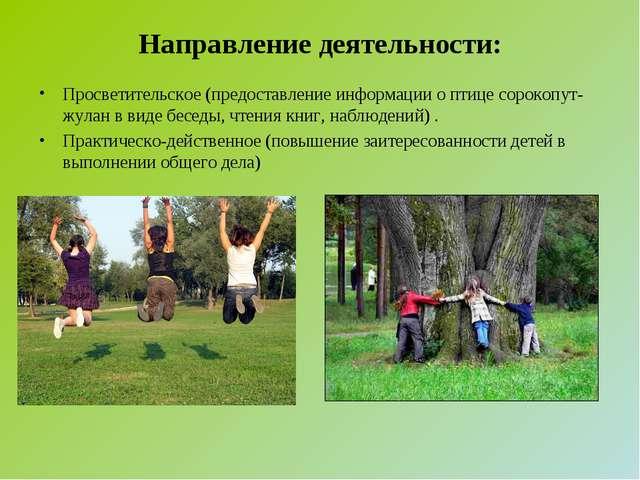 Направление деятельности: Просветительское (предоставление информации о птице...
