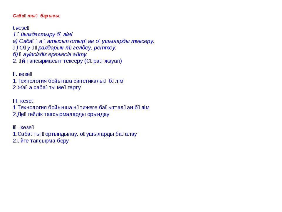 Сабақтың барысы: І.кезең 1.Ұйымдастыру бөлімі а) Сабаққа қатысып отырған оқуш...
