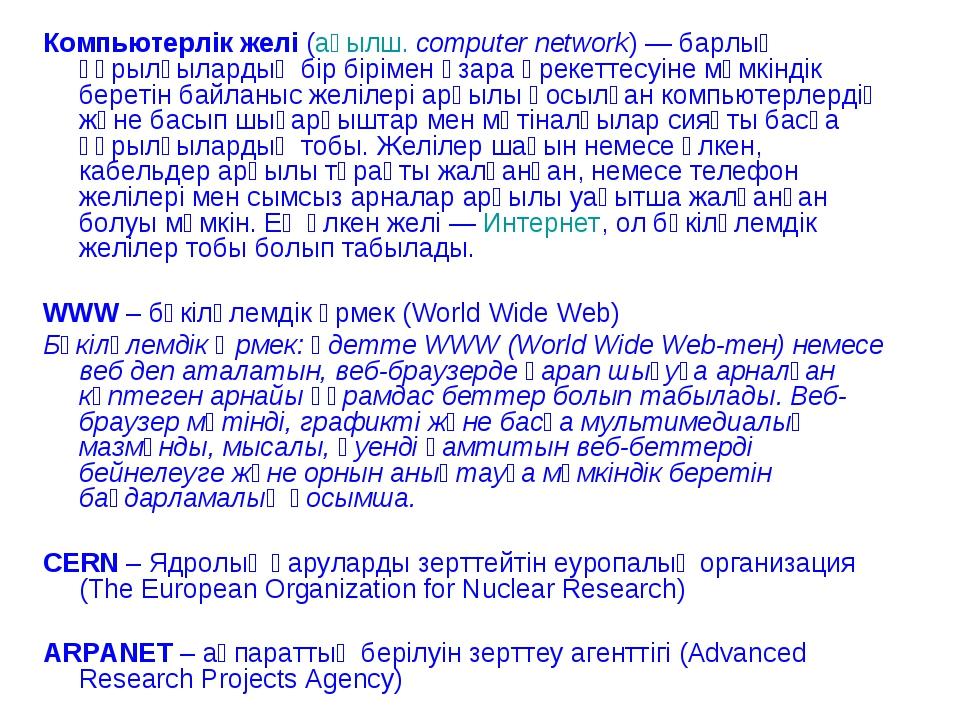 Компьютерлік желі (ағылш. сomputer network) — барлық құрылғылардың бір біріме...
