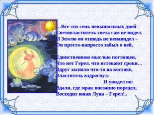 …Все эти семь невыносимых дней Световластитель света сам не видел. И Землю о