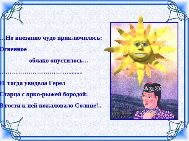 …Но внезапно чудо приключилось: Огненное облако опустилось… …………………………….........
