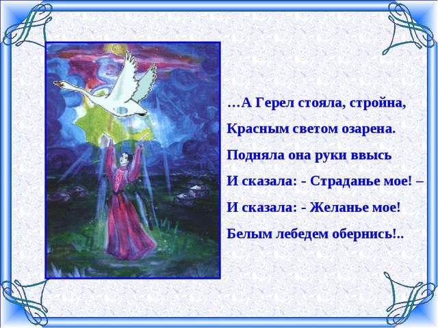 …А Герел стояла, стройна, Красным светом озарена. Подняла она руки ввысь И ск...