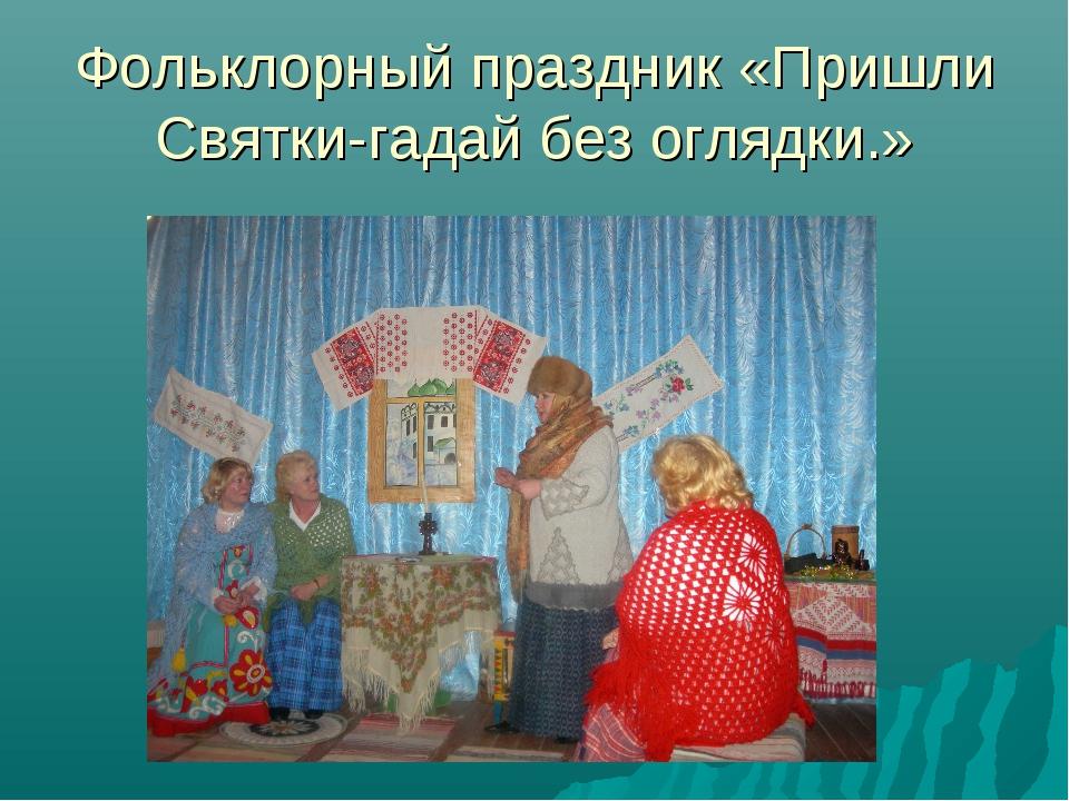Фольклорный праздник «Пришли Святки-гадай без оглядки.»