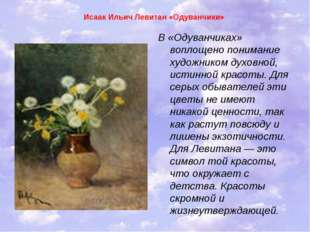 Исаак Ильич Левитан «Одуванчики» В «Одуванчиках» воплощено понимание художник